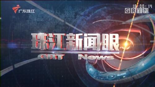 [HD][2020-02-07]珠江新闻眼:广州:200多人医疗队再出发 驰援武汉协和医院