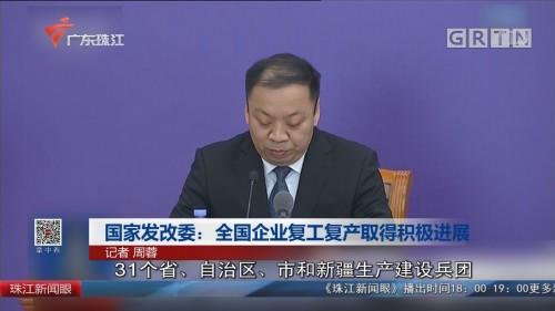 国家发改委:全国企业复工复产取得积极进展