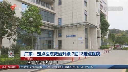 广东:定点医院救治升级 7助13定点医院