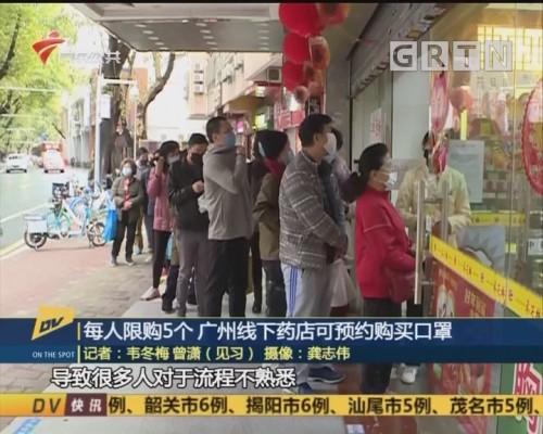 (DV现场)每人限购5个 广州线下药店可预约购买口罩