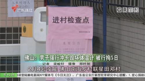 佛山:男子强行冲卡毁坏体温计 被行拘5日