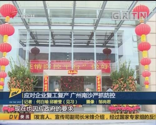 (DV现场)应对企业复工复产 广州南沙严抓防控