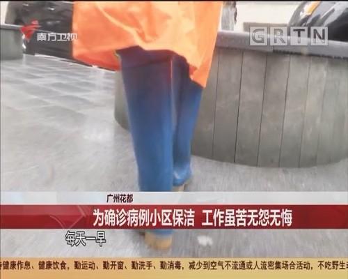 广州花都 为确诊病例小区保洁 工作虽苦无怨无悔