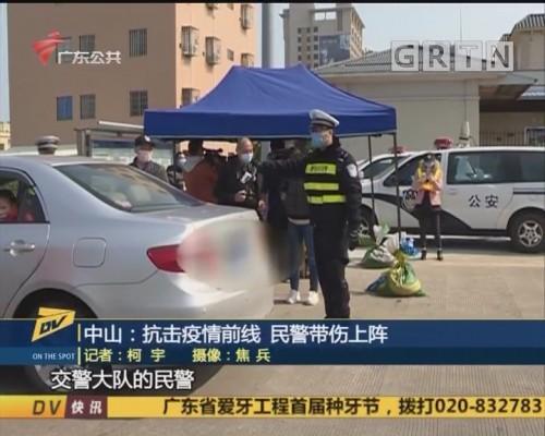 (DV现场)中山:抗击疫情前线 民警带伤上阵
