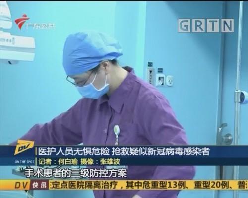 (DV现场)医护人员无惧危险 抢救疑似新冠病毒感染者
