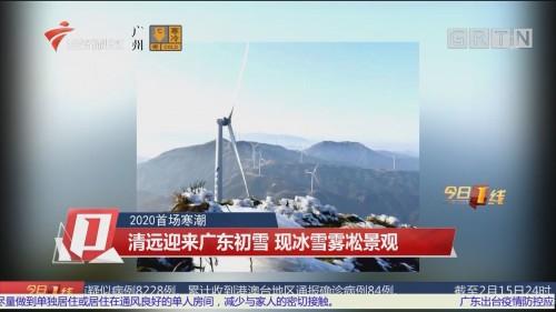 2020首场寒潮:清远迎来广东初雪 现冰雪雾凇景观