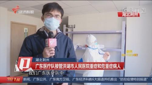 湖北荆州:广东医疗队接管洪湖市人民医院重症和危重症病人