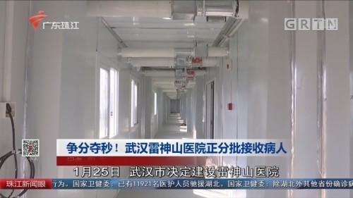 争分夺秒!武汉雷神山医院正分批接收病人