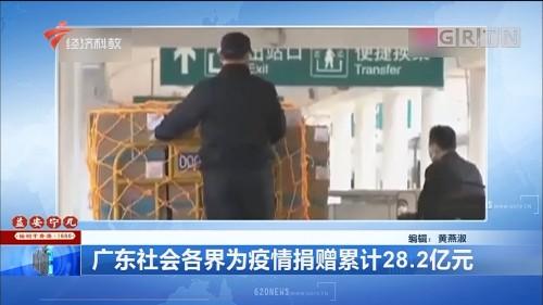 广东社会各界为疫情捐赠累计28.2亿元