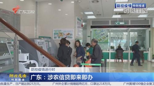 防控疫情进行时 广东:涉农信贷即来即办