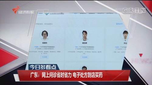 广东:网上问诊省时省力 电子处方到店买药