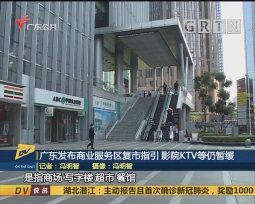 (DV现场)广东发布商业服务区复市指引 影院KTV等仍暂缓