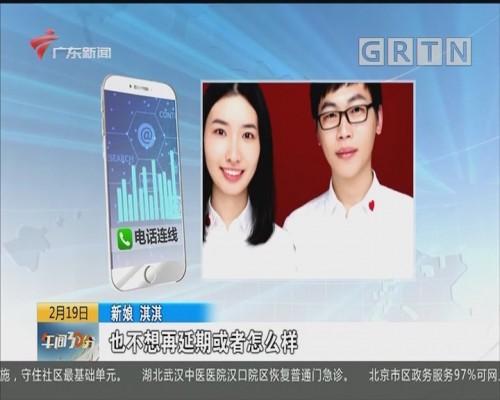浙江宁波:我们在微信上办了一场婚礼!