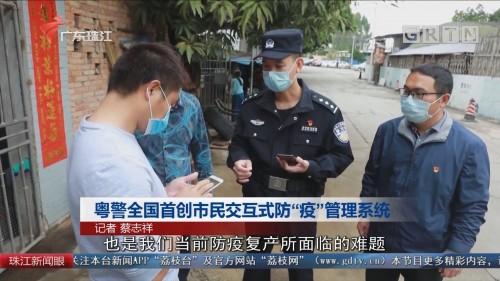 """粤警全国首创市民交互式防""""疫""""管理系统"""