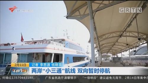 """中新社:两岸""""小三通""""航线 双向暂时停航"""