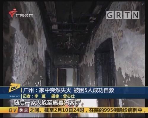 (DV现场)广州:家中突然失火 被困5人成功自救