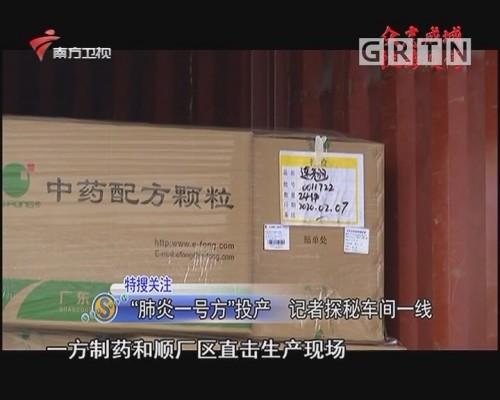 """""""肺炎一號方""""投產 記者探秘車間一線"""
