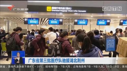 广东省第三批医疗队驰援湖北荆州
