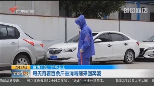 疫情下的广州环卫工:每天背着百余斤消毒剂来回奔波