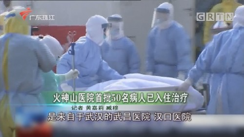 火神山医院首批50名病人已入住治疗