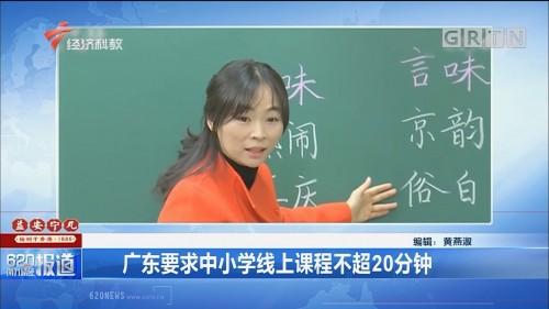 广东要求中小学线上课程不超20分钟