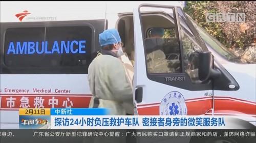 中新社:探访24小时负压救护车队 密接者身旁的微笑服务队