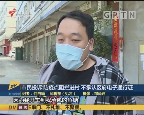 (DV现场)市民投诉:防疫点阻拦进村 不承认区府电子通行证