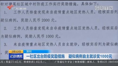 深圳:一社区出台防疫奖励措施 疑似病例自主就诊奖1000元