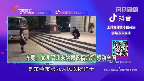 东莞:女儿隔几米跳舞祝福妈妈 感动全国