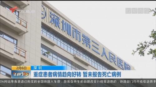 深圳:重症患者病情趋向好转 暂未报告死亡病例