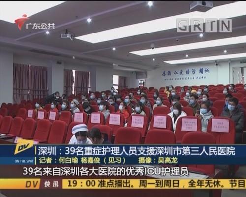 (DV现场)深圳:39名重症护理人员支援深圳市第三人民医院