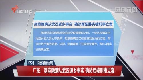 广东:刻意隐瞒从武汉返乡事实 确诊后被刑事立案