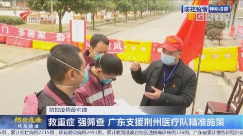 救重症 强筛查 广东支援荆州医疗队精准施策