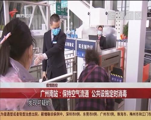 疫情防控 广州南站:保持空气流通 公共设施定时消毒
