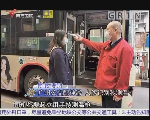 复工复产进行时 广州公交配神器 人像识别秒测温