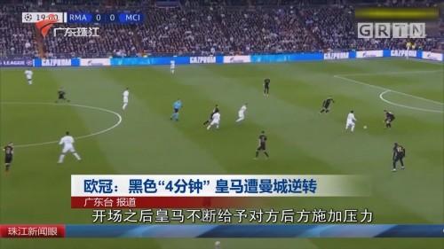 """欧冠:黑色""""4分钟"""" 皇马遭曼城逆转"""