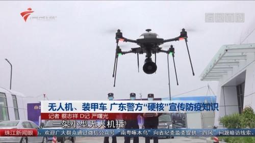 """无人机、装甲车 广东警方""""硬核""""宣传防疫知识"""