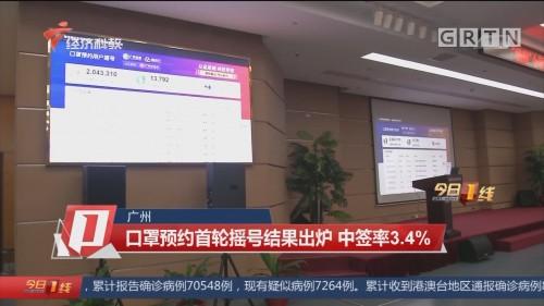 广州:口罩预约首轮摇号结果出炉 中签率3.4%