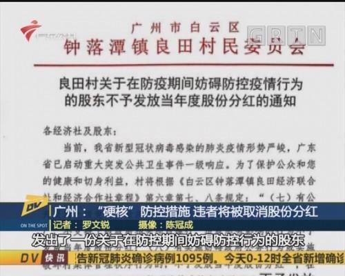 "(DV现场)广州:""硬核""防控措施 违者将被取消股份分红"