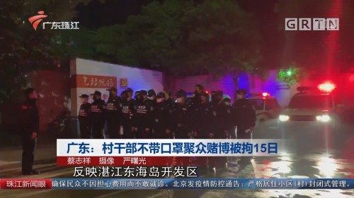 广东:村干部不带口罩聚众赌博被拘15日