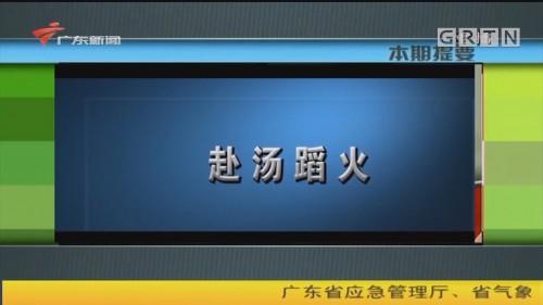 [HD][2020-02-14]新闻故事:赴汤蹈火