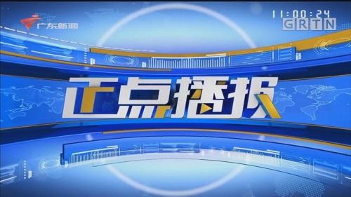 [HD][2020-02-03-11:00]正点播报:四川成都市青白江区发生5.1级地震