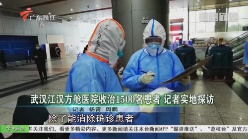 武汉江汉方舱医院收治1500名患者 记者实地探访