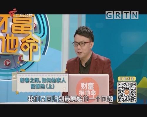 [2020-02-01]财富维他命:新春之际,如何给家人配保险(上)
