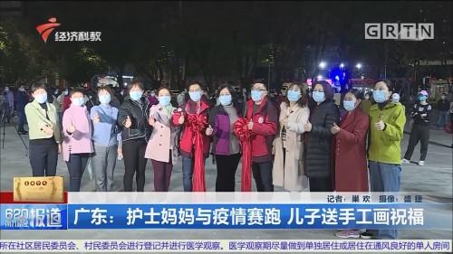 广东:护士妈妈与疫情赛跑 儿子送手工画祝福