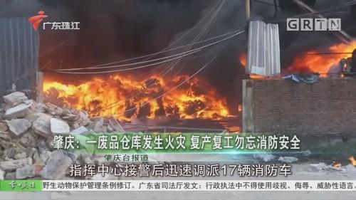 肇庆:一废品仓库发生火灾 复产复工勿忘消防安全