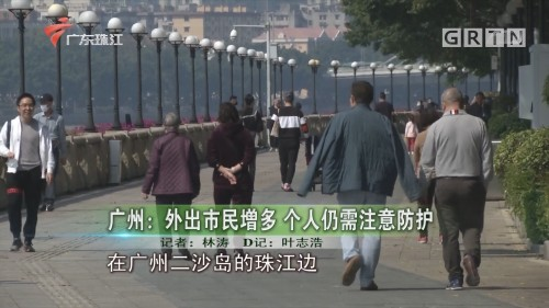 广州:外出市民增多 个人仍需注意防护