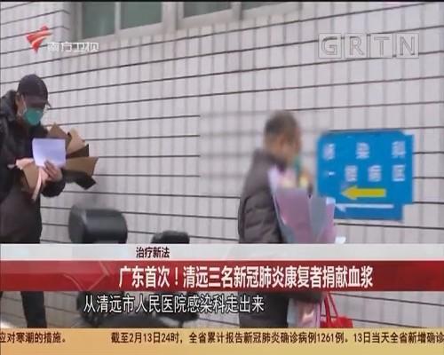 治疗新法 广东首次!清远三名新冠肺炎康复者捐献血浆
