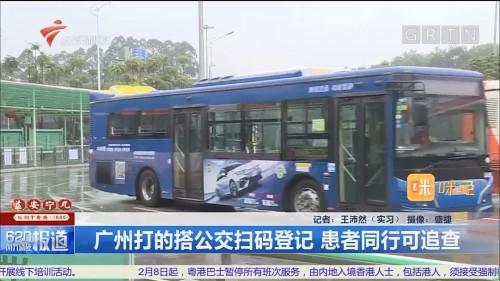 广州打的搭公交扫码登记 患者同行可追查