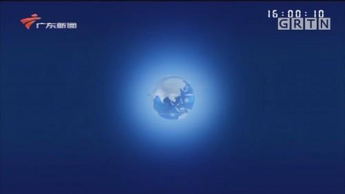 [HD][2020-02-18-16:00]正点播报:广东省政府举行疫情防控发布会